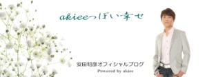 安田明彦オフィシャルブログ