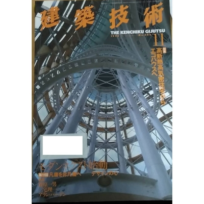 建築技術1998年11月号No.585