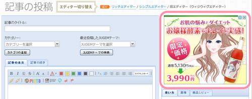 お嬢様酵素広告02