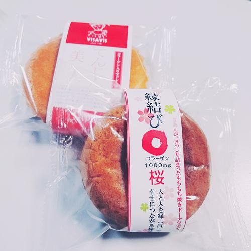 コラーゲン入りの焼きドーナツ