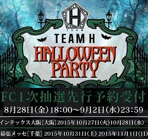 ���������TEAM H HALLOWEEN PARTY��