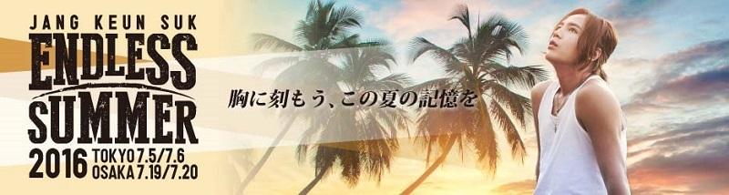 ������� JANG KEUN SUK ENDLESS SUMMER 2016