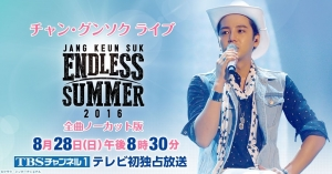 ����󡦥��󥽥��饤�� ENDLESS SUMMER 2016