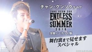 ��������饤�� ENDLESS SUMMER 2016 ���ʥΡ����å��ǡ������ޤǸ����ޤ����ڥ�����