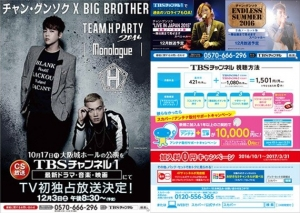 12���������ꡪ�إ��������BIG BROTHER TEAM H PARTY 2016 Monologue��