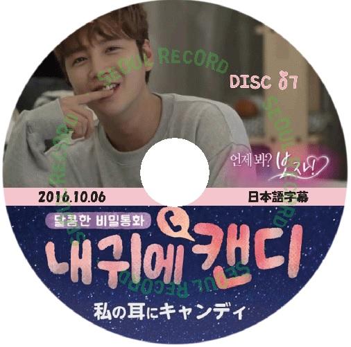 ��������ֻ�μ��˥����ǥ����� DISC.7(2016.10.6����ʬ)