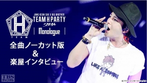 チャン・グンソク×BIG BROTHER TEAM H PARTY 2016 Monologue 全曲ノーカット版&楽屋インタビュー