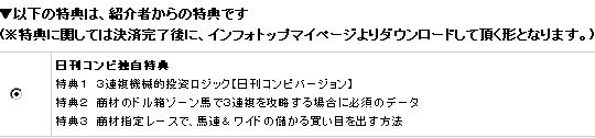 日刊コンピ名人の馬券術・当ブログ独自特典の詳細