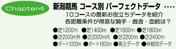 新潟コース別パーフェクトデータ