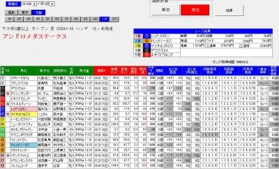 11月19京都11R単撃ロボ分析直前画面
