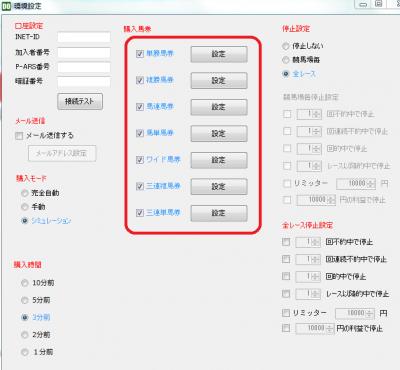 デッドワンシステム3の自動運転環境設定画面