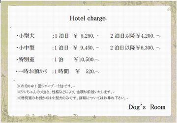 ペットホテル料金