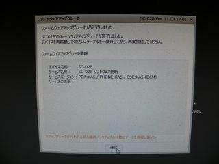 GALAXY S SC-02Bのソフトウェア更新2