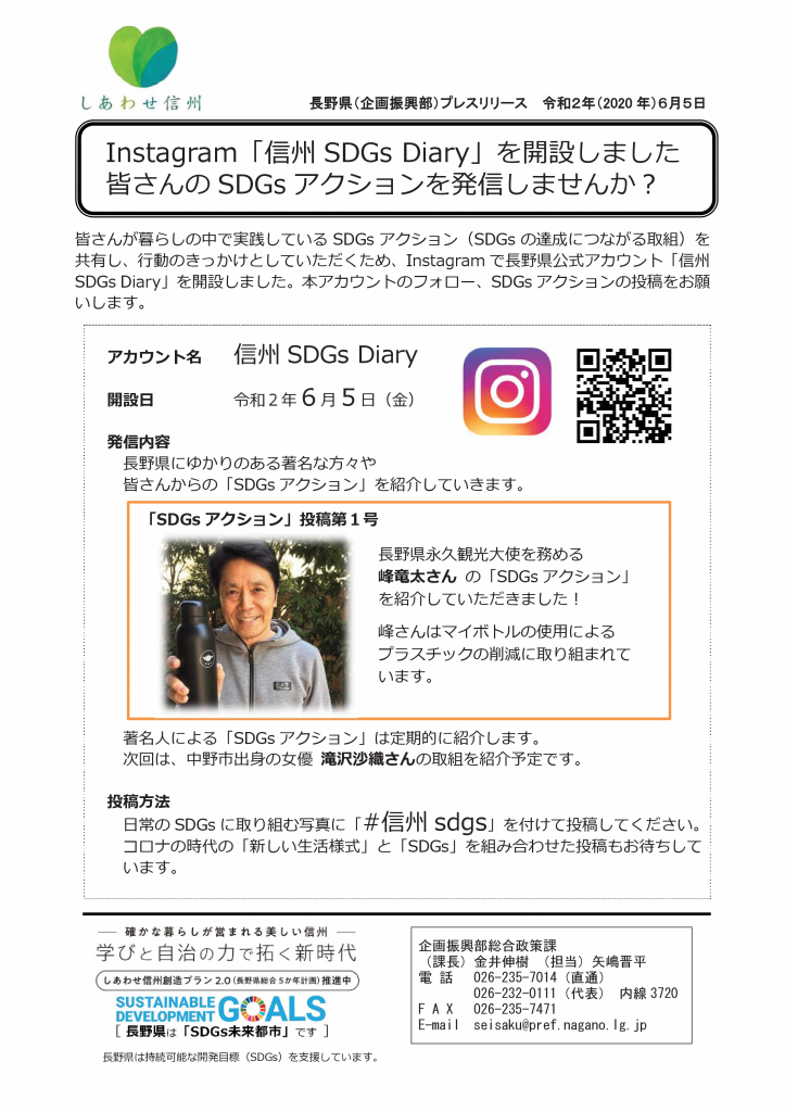 信州 SDGs Diary