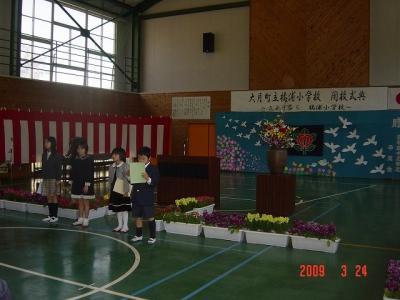 橘浦小学校1
