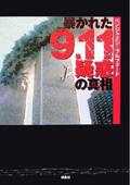 暴かれた9.11疑惑の真相