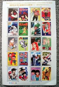 週刊少年漫画50周年切手