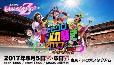 bakasawagi2017_hp.jpg