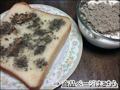 黒ごまきな粉パン