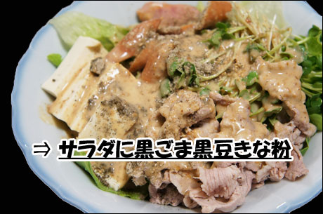 豆腐サラダに黒豆きな粉