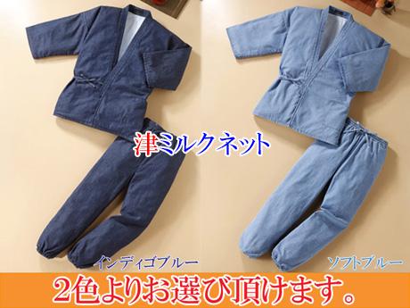 おすすめ冬用作務衣