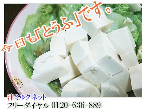 豆腐とレタスしゃぶしゃぶ