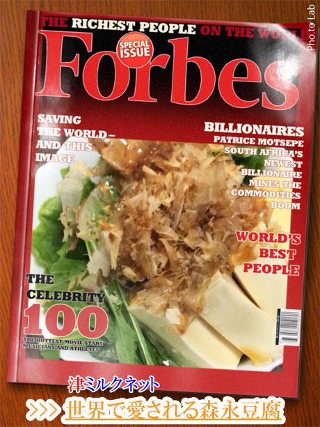人気の豆腐