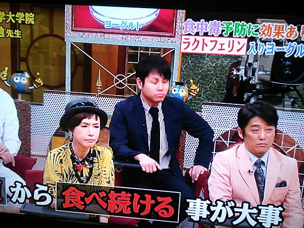 テレビでラクトフェリン