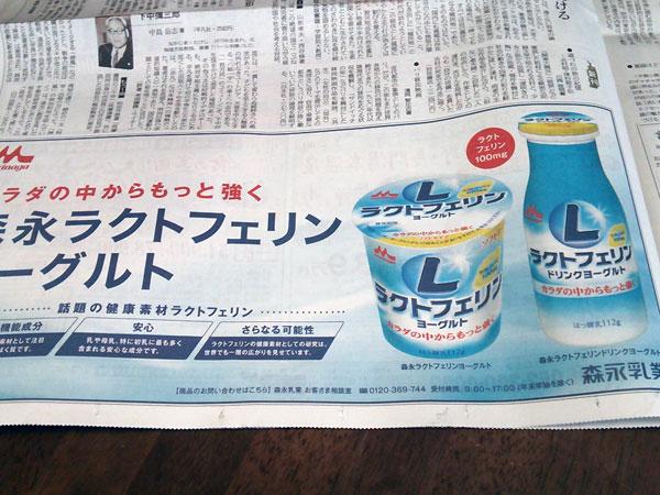 中日新聞広告にラクトフェリン