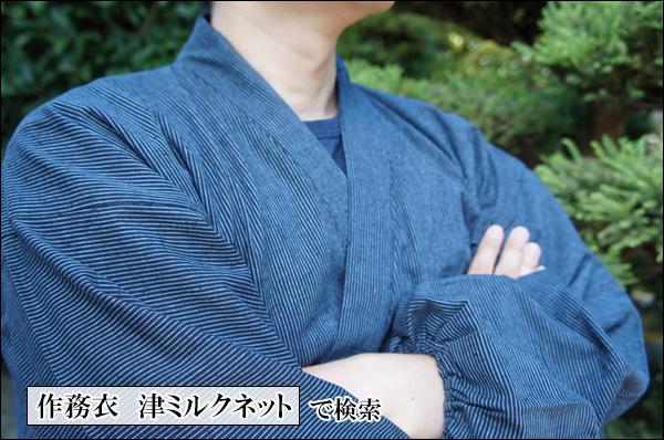 紺縞模様の紬織り作務衣