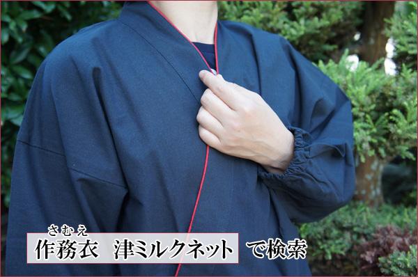 女性用の紺色作務衣