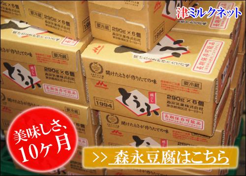 お買い得森永豆腐