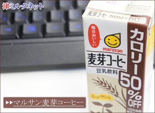 麦芽豆乳カロリーオフ