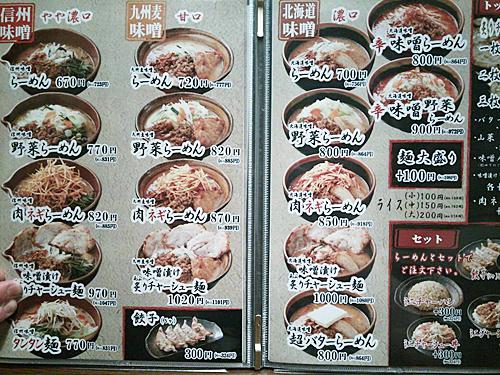麺場田所商店 津店