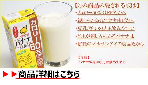 バナナ豆乳