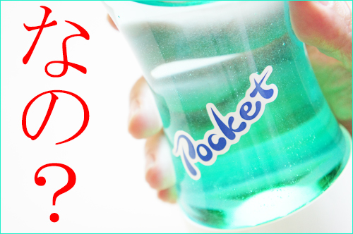 水素水はタダの水