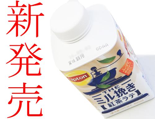 森永THEミル挽き紅茶ラテ