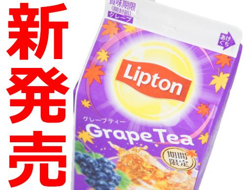 Lipton Grape Tea