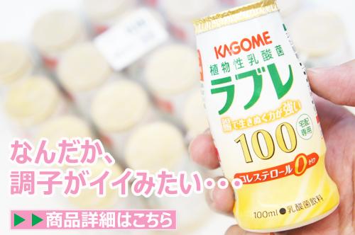 サラッと飲める乳酸菌飲料カゴメラブレ