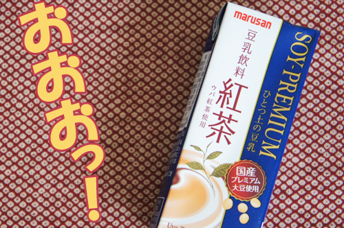 紅茶豆乳を飲んだ感想