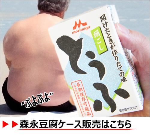 豆腐で痩せる