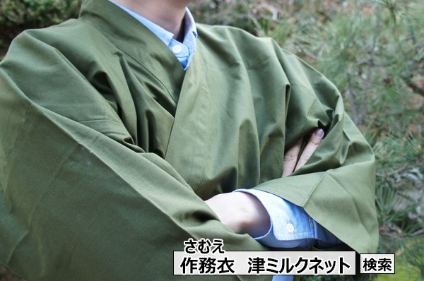 緑の作務衣