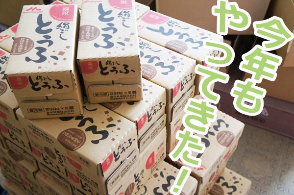 森永豆腐の送料について