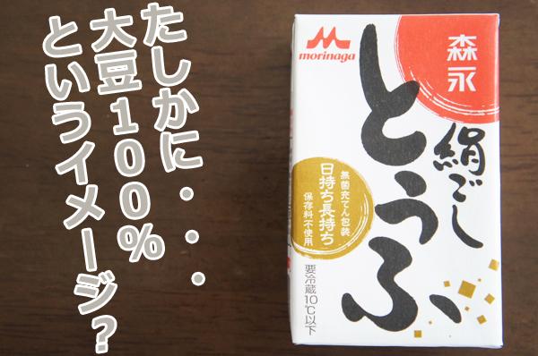 大豆100%豆腐