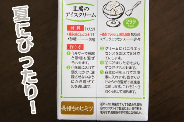 豆腐で作るスイーツアイス