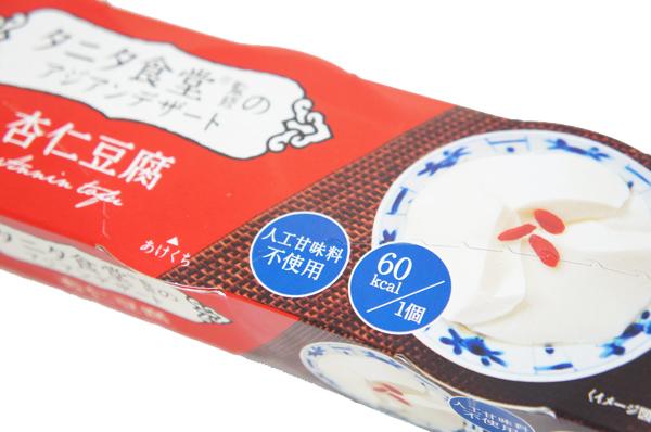 タニタの杏仁豆腐