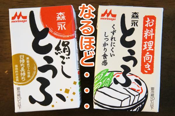 湯豆腐用とうふ