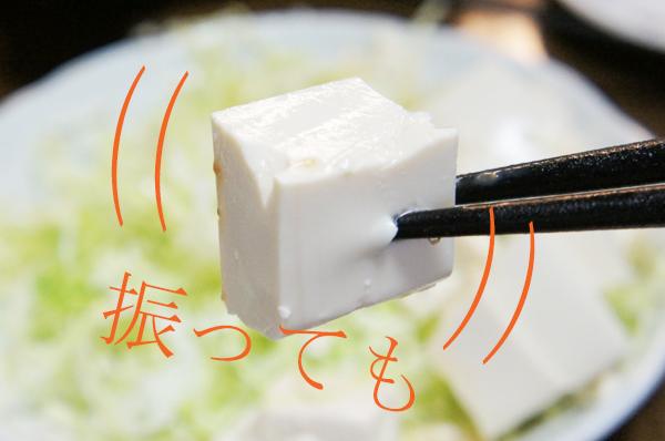 崩れない豆腐