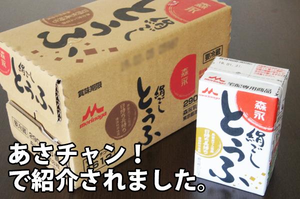 あさチャンで紹介された豆腐