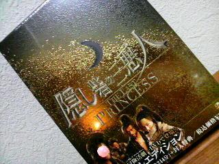 「隠し砦の三悪人」DVD